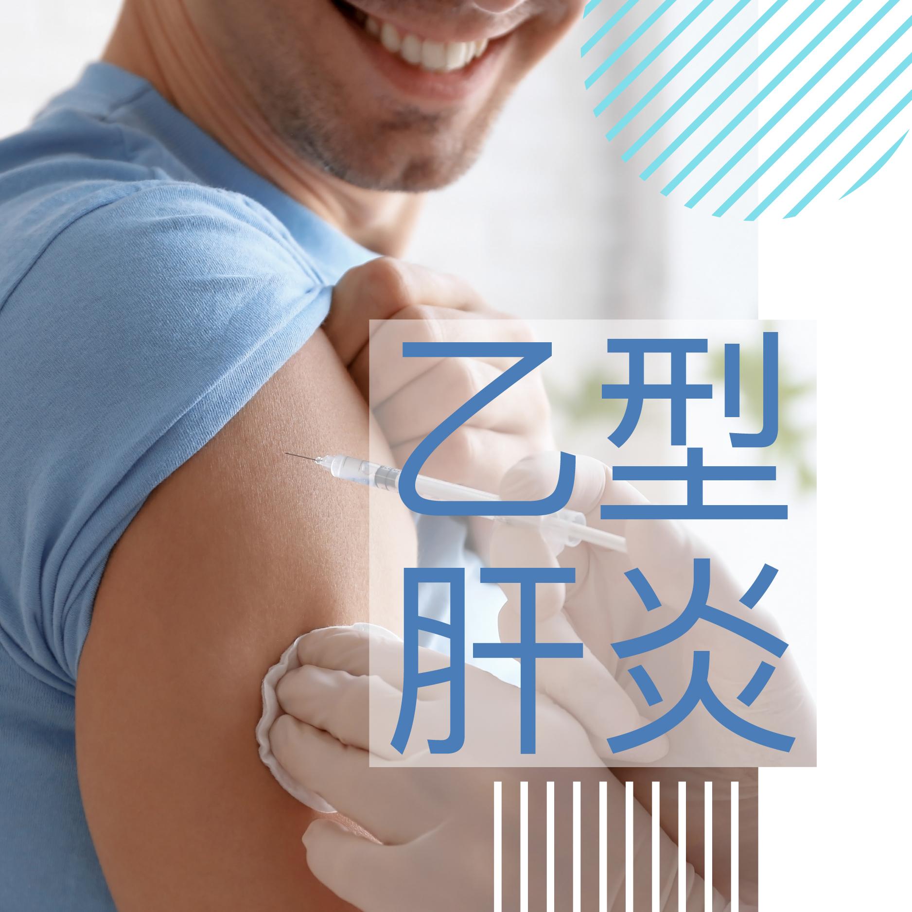 乙型肝炎疫苗