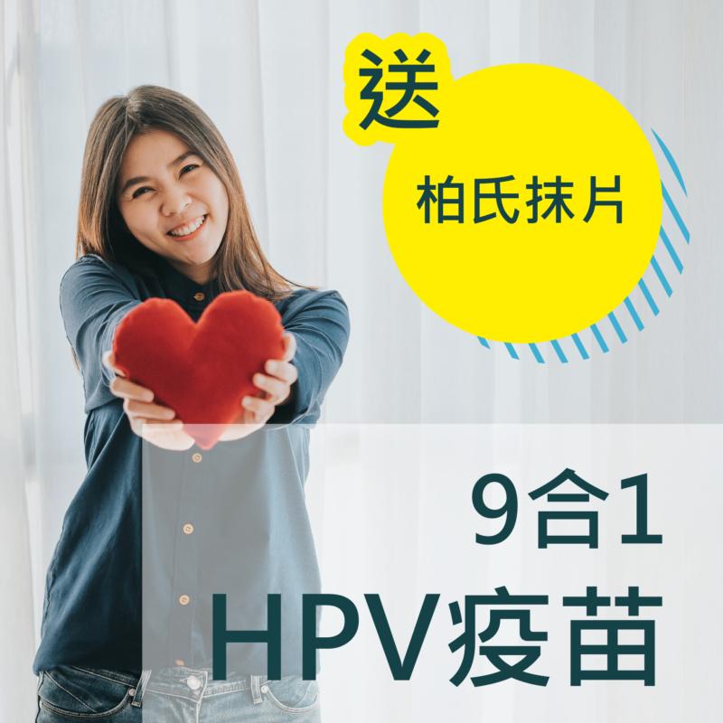 HPV疫苗-女