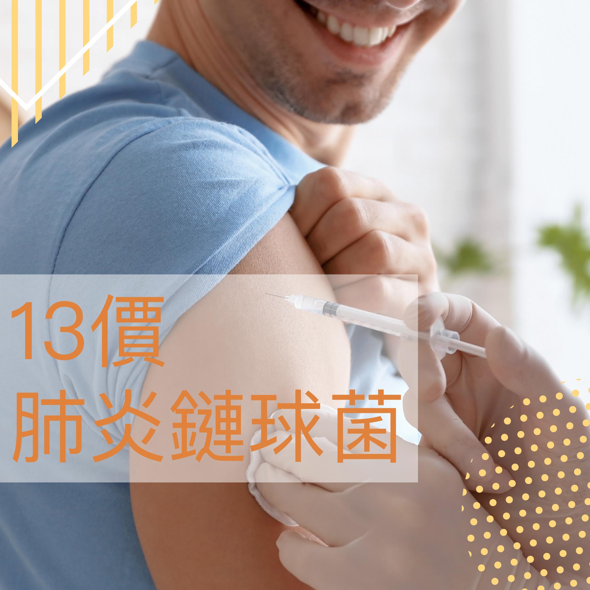 13 價肺炎鏈球菌結合型疫苗