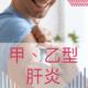 甲、乙肝炎混合疫苗 (三針)
