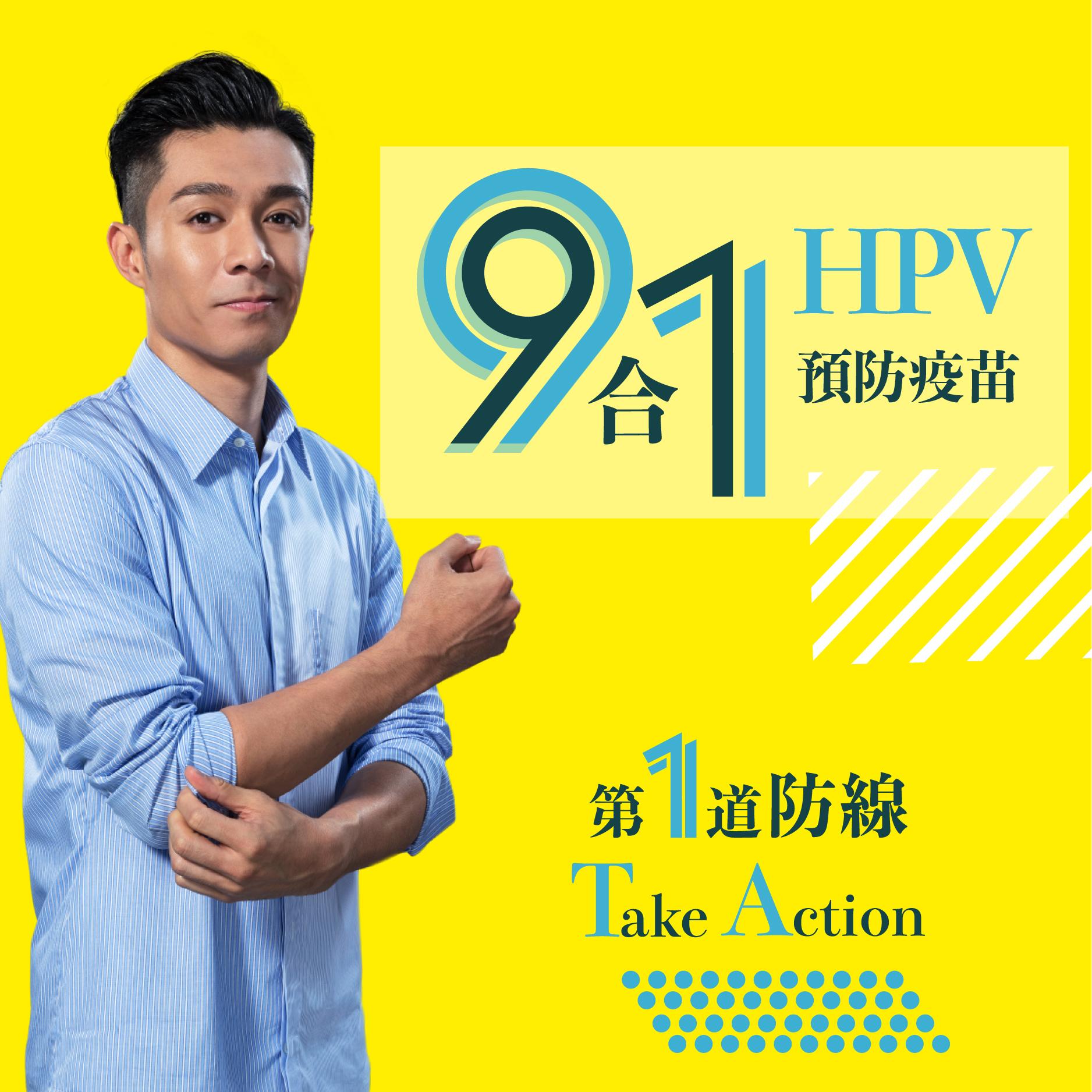 HPV疫苗男