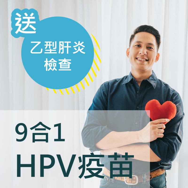 HPV疫苗-男