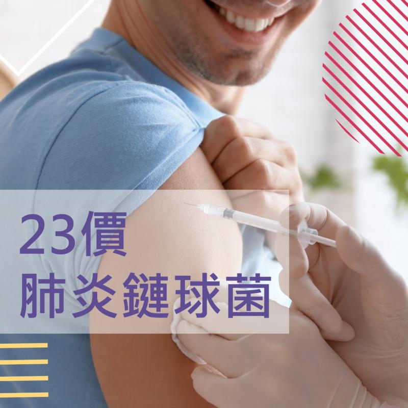23價肺炎球菌多醣疫苗