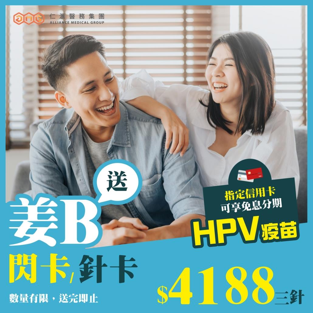9合1 HPV疫苗優惠 (子宮頸疫苗)